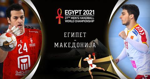 Египет Македонија