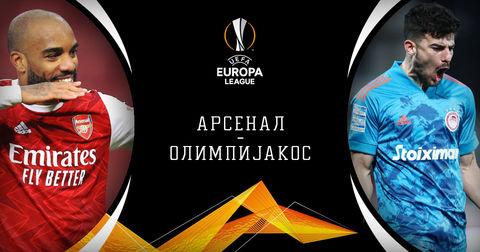 Арсенал Олимпијакос